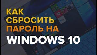 Сброс пароля windows 10 без программы