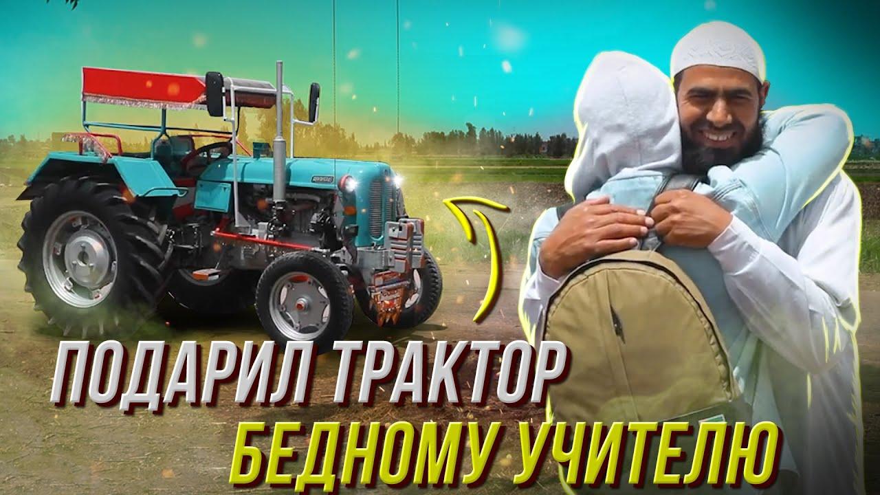 ПОДАРИЛ ТРАКТОР - Порадовал учителя