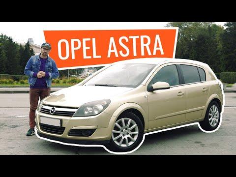Обзор Opel ASTRA H. Какие плюсы? Какие недостатки? На что смотреть при покупке?