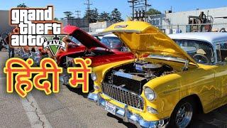 Ultra High Graphics #GTA5 | #Desi #Cars #Show #StreetShow #Super #Kaluwa | 1080p 60fps 2019
