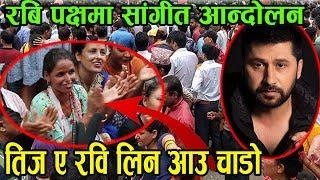 रबि पक्षमा सांगितिक  बिरोध   तिज कै गित मार्फत यस्तो पठाए   Chitwan News Update