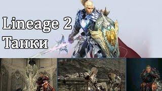Lineage 2 - Танк (Рыцарь Сигеля, полный гайд)