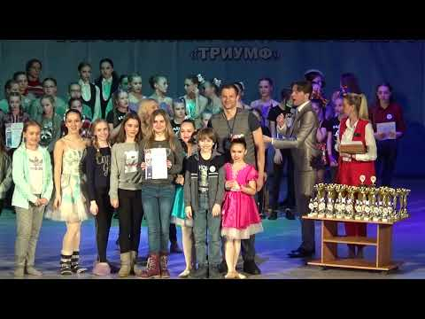 Награждение на Всероссийском фестивале конкурсе Триумф Самара ДК Металлург 16.03.2019 год