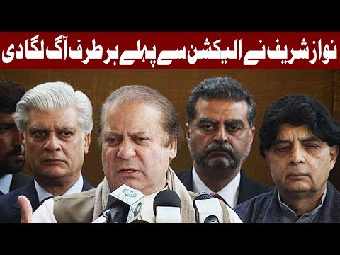 Authority to award power rests with nation - Nawaz Sharif - 17 April 2018 - Express News