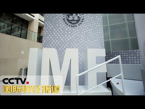 《国际财经报道》 IMF:经贸摩擦持续将影响全球经济增速 20190524   CCTV财经