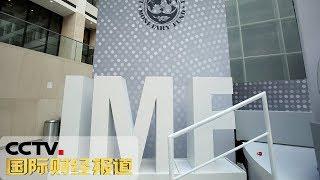 《国际财经报道》 20190524| CCTV财经