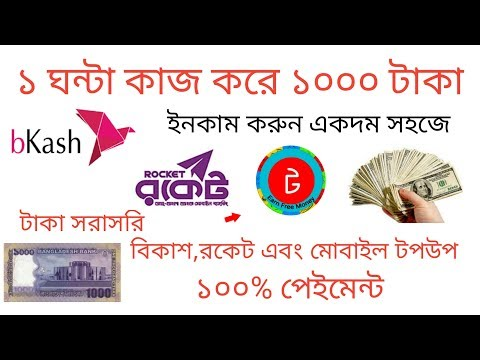 500 to 1000 taka daily with go bd cash.payment in bikas,,rocket and mobile recharge(bangla)
