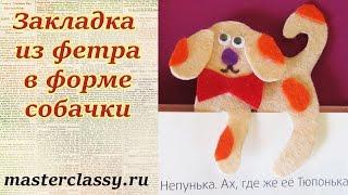 Поделки в школу. Закладка из фетра в форме собачки: видео урок. Символ года 2018 - собачка