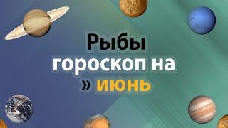 Рыбы - гороскоп на июнь 2021