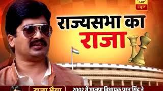 राज्यसभा चुनाव में मायावती का बेड़ा पार लगाएंगे कुंडा के 'राजा भैया' | ABP News Hindi