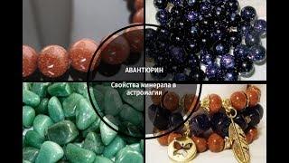 АВАНТЮРИН.  Применение минерала в астромагии.