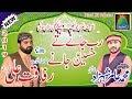 Latest Naqabat 2019 Rafaqat Ali Qadri & Muhahhazd Amir Shahzad Chisthi Rab Jana Ta Hussain Jana