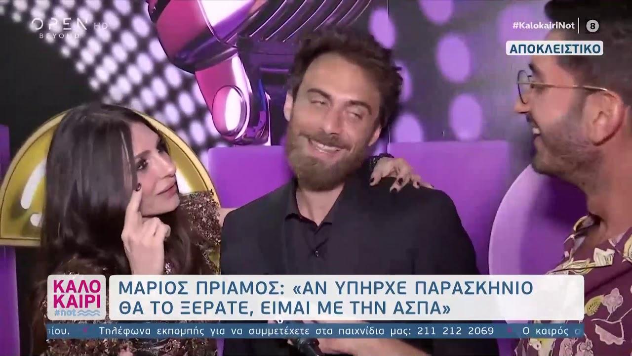 Άσπα Τσίνα: Από το J2US θα κρατήσω τις καλύτερες στιγμές - Καλοκαίρι #not 10/7/2020   OPEN TV