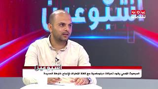 هشام الزيادي يناقش مع مطهر الصفاري امكانية تسليم الحوثيين لميناء الحديدة الايام المقبلة| بين اسبوعين