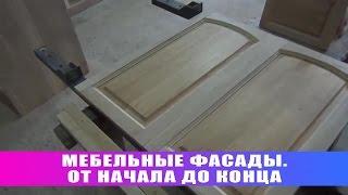 Мебельные фасады От начала до конца