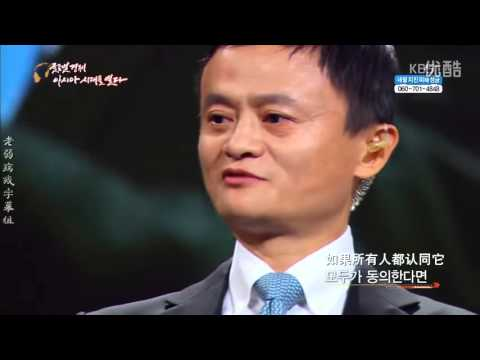 Jack Ma yun(founder and executive chairman of Alibaba Group) speech in South Korea