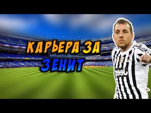 Дзюба уходит!? - Карьера за Зенит |#5| - Soccer Manager 2019