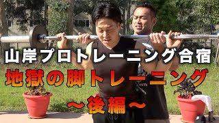 山岸プロトレーニング合宿の地獄の脚トレ〜後編〜