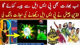 Indian Sport Channel Want PSL Rights From Pakistan| Indian Media On Pakistan Super League 3 2018