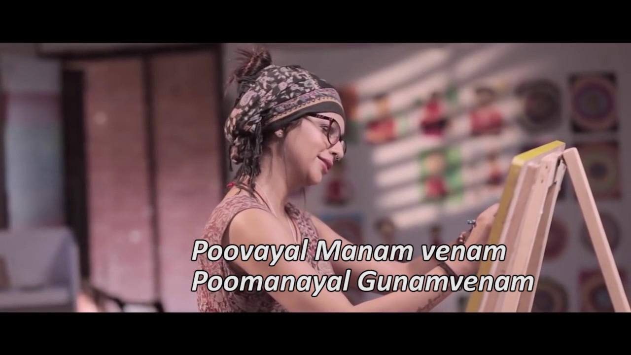 Aalayal Thara Venam Song Lyrics - Masala Coffee - hilyrics