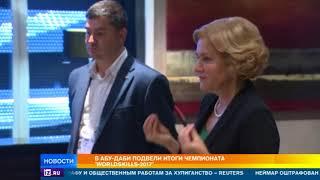 Школьники из России завоевали всё золото на чемпионате Junior Skills в Абу-Даби