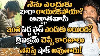 Reason For Agnyaathavaasi Becoming Flop EXPLAINED | Pawan Kalyan | Trivikram | Super Movies Adda