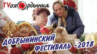 ДОБРЫНИНСКИЙ ФЕСТИВАЛЬ - 2018
