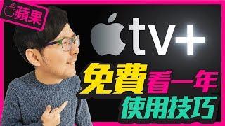 Apple TV+ 免費一年試用與購買前必須知道8件事 l ios13以上含ios13.2.2版本[蘋果]