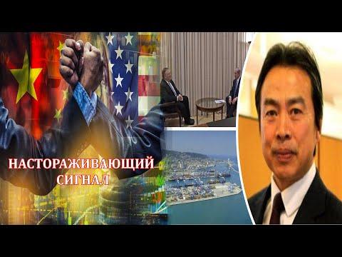 «Антикитайский» визит Помпео в Израиль и странная смерть посла КНР