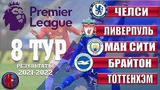 Английская Премьер Лига АПЛ Сезон 21 2022 8 Тур Манчестер Юнайтед пока без побед Результаты