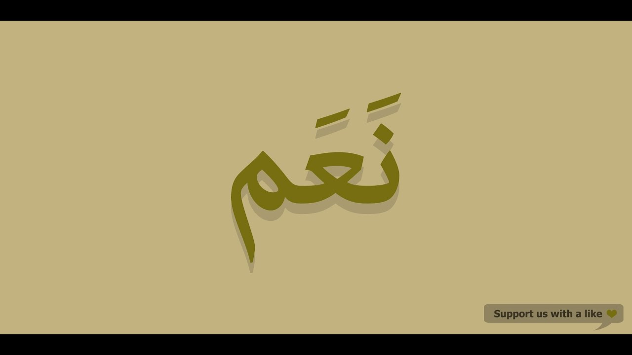 How To Pronounce Yes In Arabic Youtube