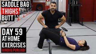 SADDLE BAGS | THIGHS | BUTT Fat loss & Toning Workout AT HOME! |DAY 59| (Hindi / Punjabi)
