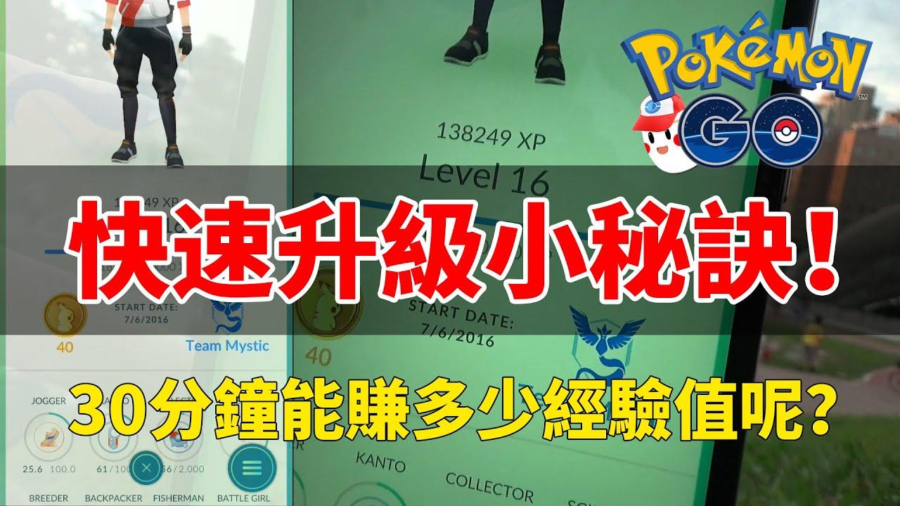 【Pokemon GO】快速升級小秘訣!30分鐘能賺多少經驗值呢? 精靈寶可夢GO #8 - YouTube