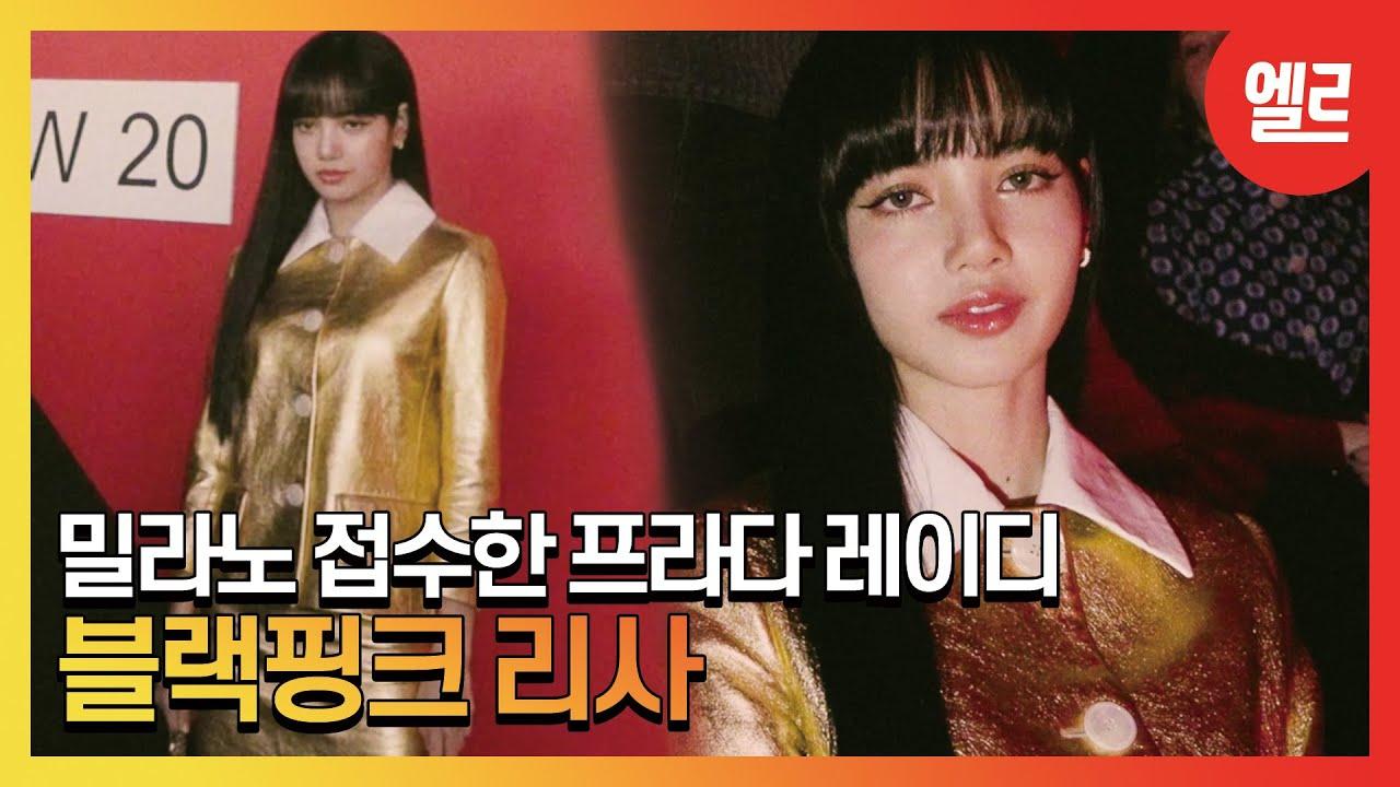 프라다 레이디로 변신한 리사의 패션 모먼트 / BLACKPINK LISA I ELLE KOREA
