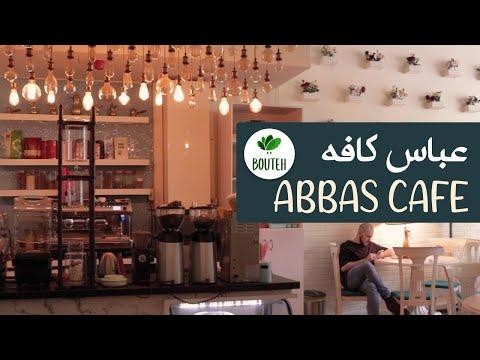 TEHRAN COFFEE SHOPS - Abbas Cafe (عباس کافه)