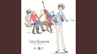 今陽子 - My favorite things