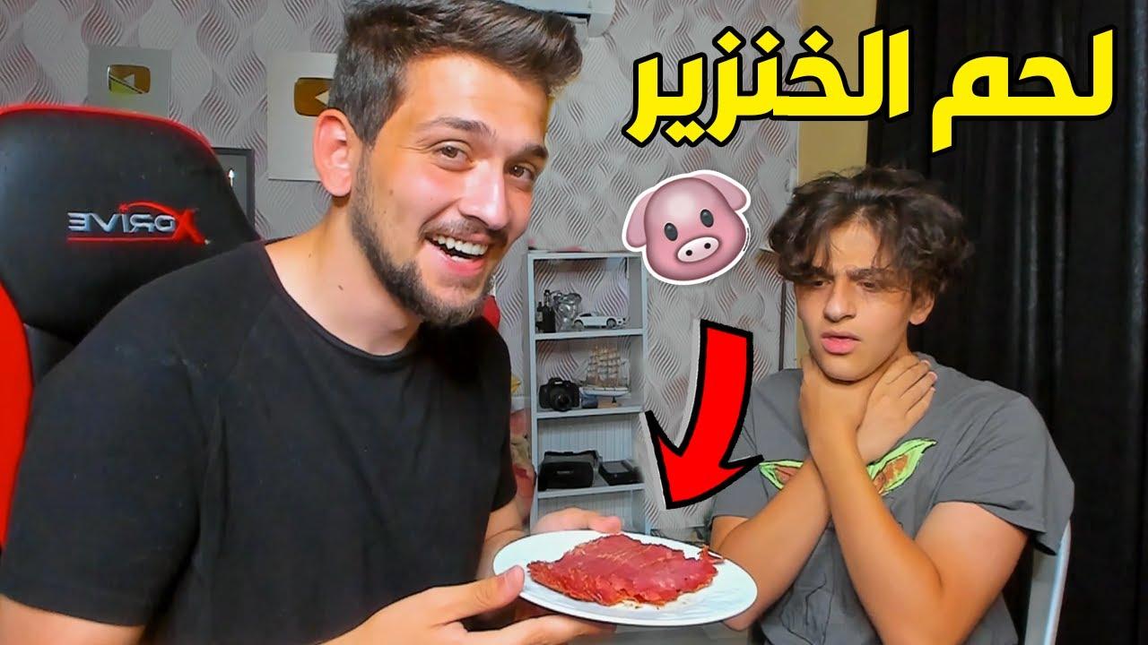 مقلبت اخوي الصغير عبسي وخليته ياكل لحم خنزير !! مستحيل