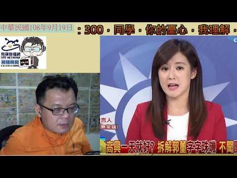 2019-0919-2300,大膽重用何庭歡,韓國瑜給年輕人機會!