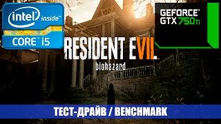 Resident Evil 7 - ТЕСТ-ДРАЙВ BENCHMARK - GTX 750 TI OC 2GB