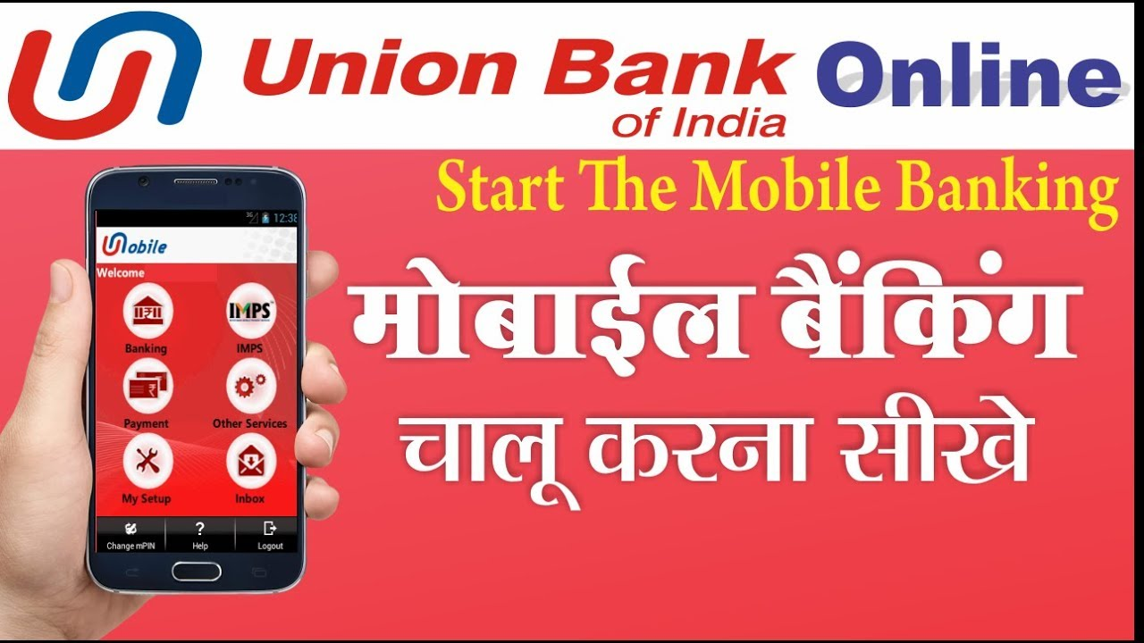 How to register union bank of india mobile banking with atm card.