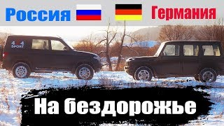 Вы удивитесь! Новый УАЗ Патриот уделает старого Гелентвагена?! Битва Немца и Русского на бездорожье!
