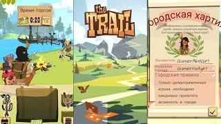 The Trail. Как??? Как же заработать?))) часть 1.