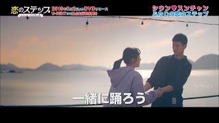 幸せのラブ・ステップ 第29話