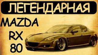 Легендарные автомобили: Mazda RX-8