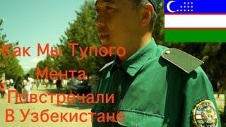 Тупой Мент (Uzbek ment)