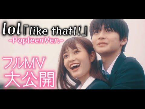 【MV】lol-エルオーエル-「like that(Popteen Ver)」フルMV公開!【Popteen】