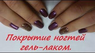Покрытие ногтей,гель-лаком. 🌺Стемпинг.🌺