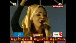 Download فاطمة محمد عمر - فرحانة بيك انا يا جناي - حفل عيد الفطر 2013 MP3 song and Music Video