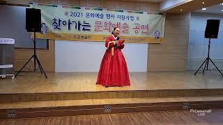 2021찾아가는 문화예술공연(주관:온궁예술단.후원:아산…