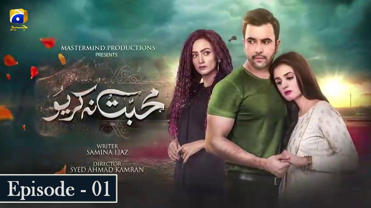 Download Mohabbat Na Kariyo Episode 1 - Hira Mani - Junaid Khan - Har Pal Geo